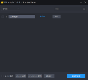 ldplayer-multi-instance