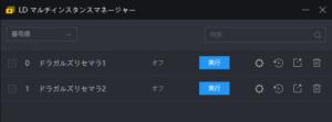 ldplayer-multiinstance-name