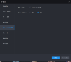 ldplyaer-network-setting